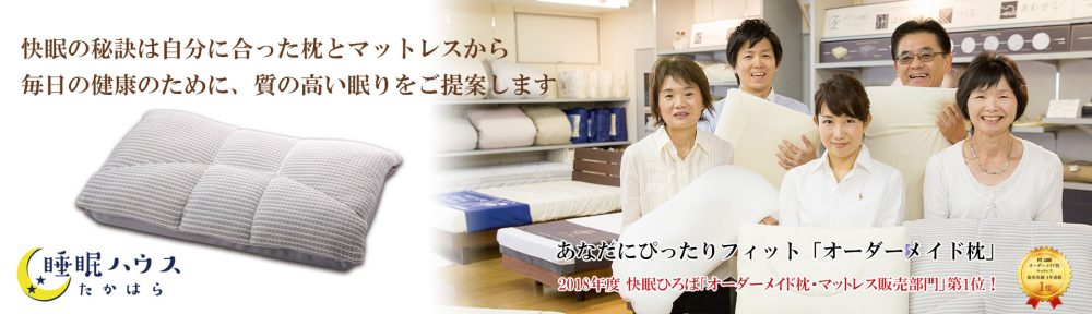 オーダーメイド枕とベッドの店「睡眠ハウスたかはら」