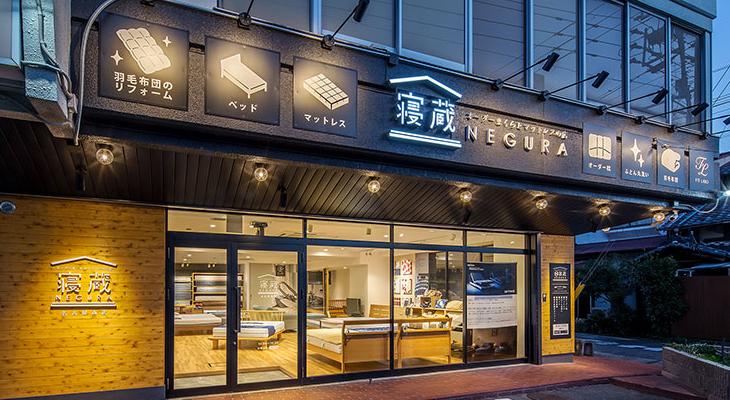 寝蔵 NEGURA 名古屋西店