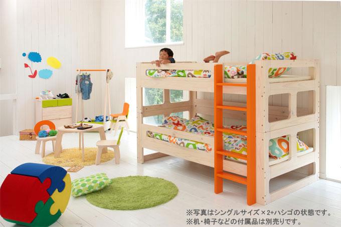E ko2段ベッド お子様の成長に合わせて変化するベッドです。おふとん