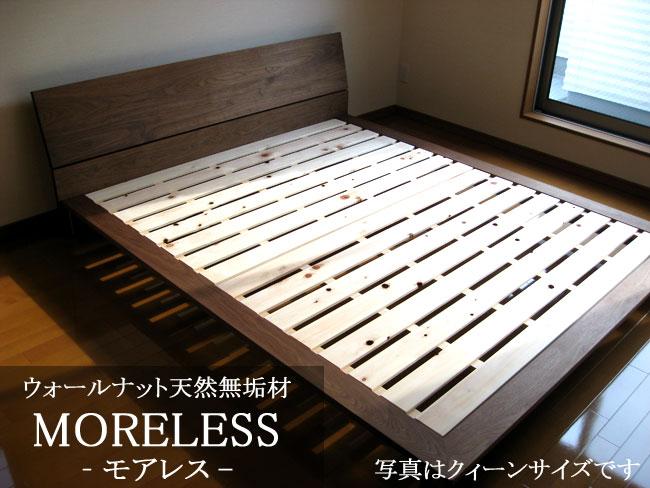 ウォールナット無垢材ベッド ...