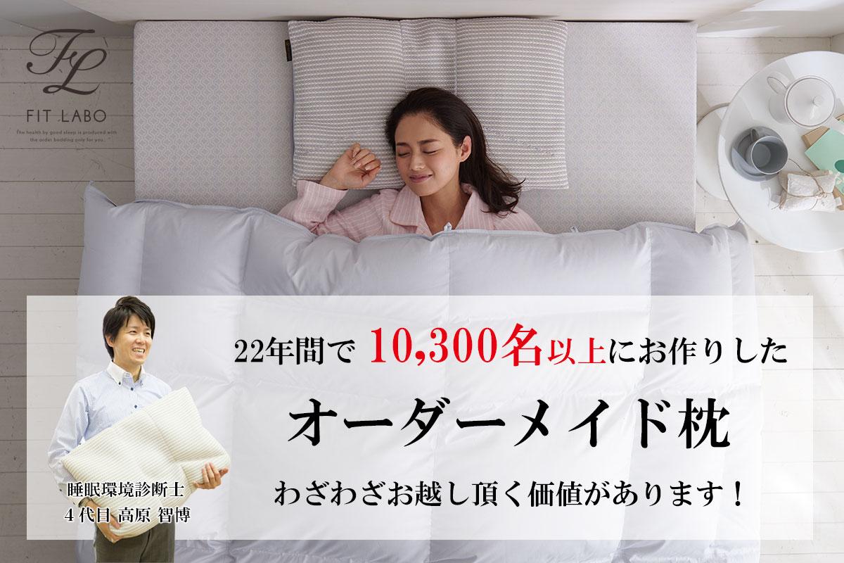 メイド 枕 オーダー