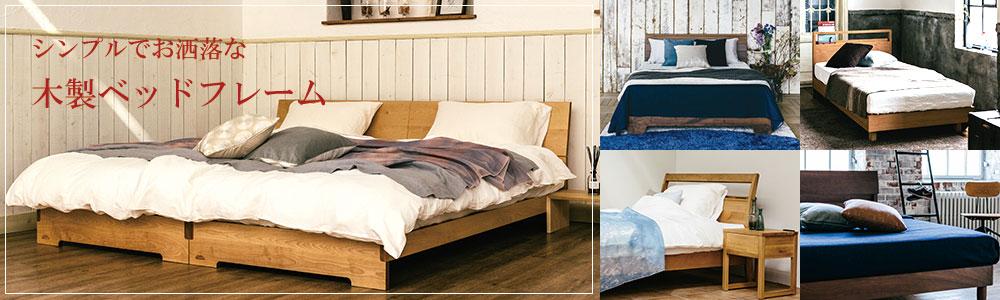 お洒落な木製ベッドフレーム